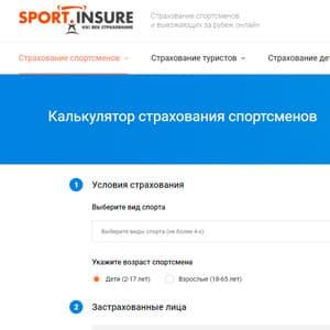 Зачем нужна спортивная страховка?