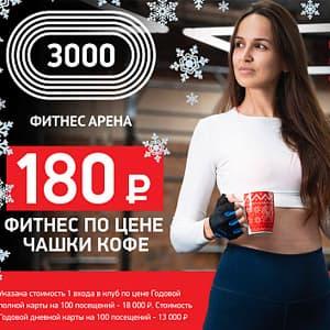 «ФИТНЕС 3000» — самый современный фитнес-клуб в Уфе