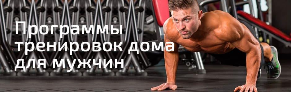 Домашние тренировки для мужчин