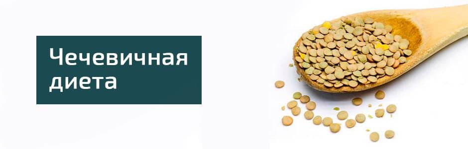 Чечевичная диета