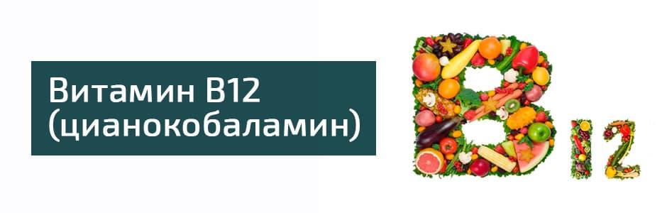 Витамин B12 цианокобаламин