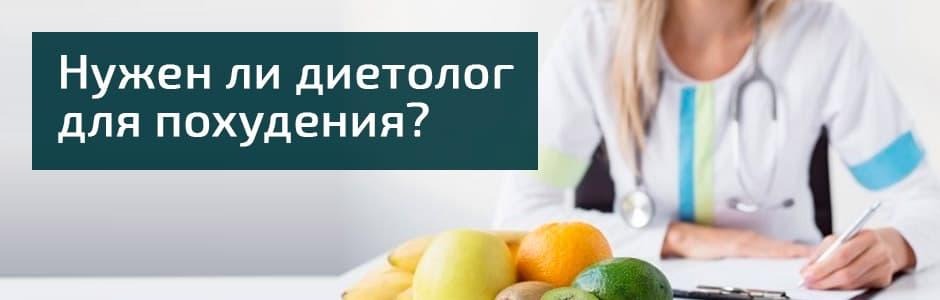 Нужен ли диетолог для похудения