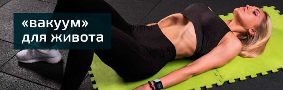 Как правильно делать упражнение вакуум для живота