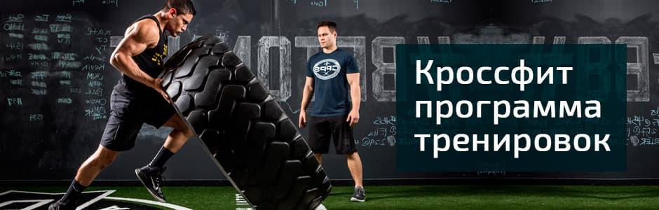 Кроссфит программа тренировок