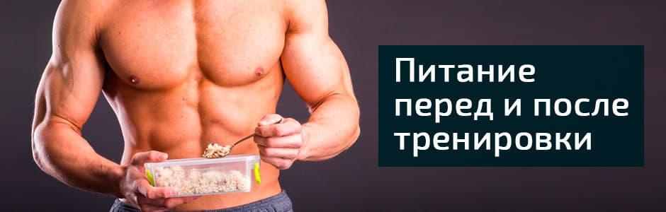 Питание перед и после тренировки