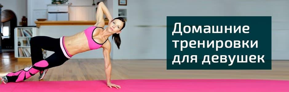 Домашние тренировки для девушек