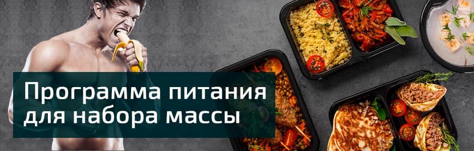 Программа питания для набора массы