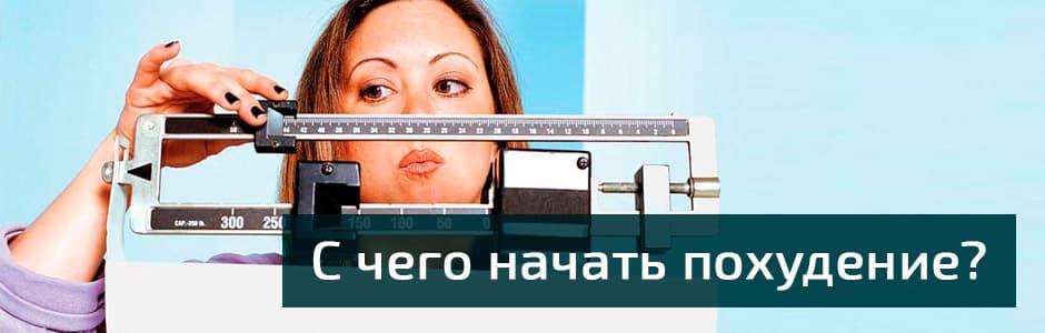 С чего начать похудение: пошаговая система