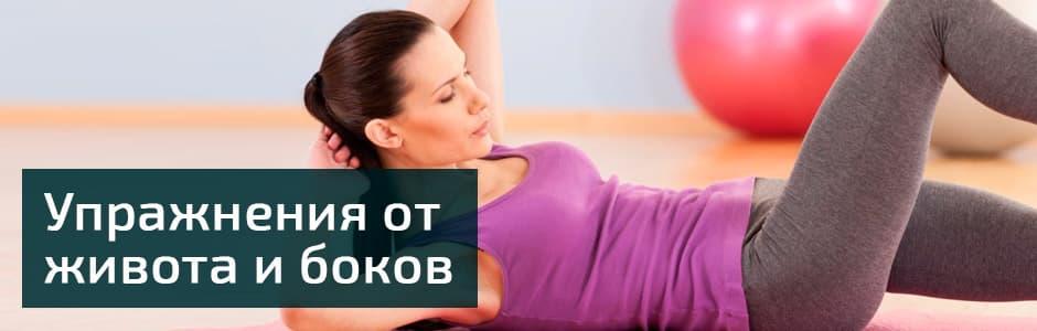 Упражнения для похудения живота и боков в домашних условиях